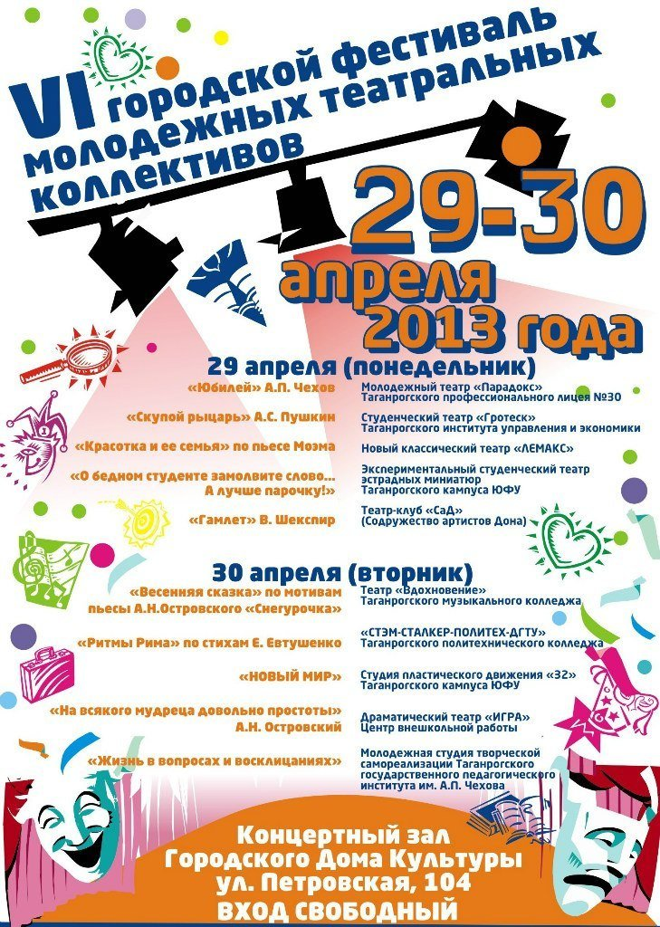 В Таганроге проходит 6-й фестиваль городских молодежных театров, фото-1