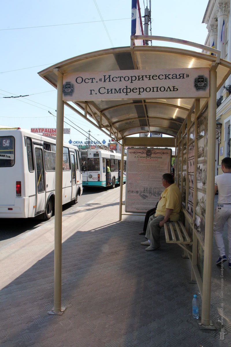 Вторая арт-остановка появилась в Симферополе. На этот раз «Историческая» (ФОТО), фото-1