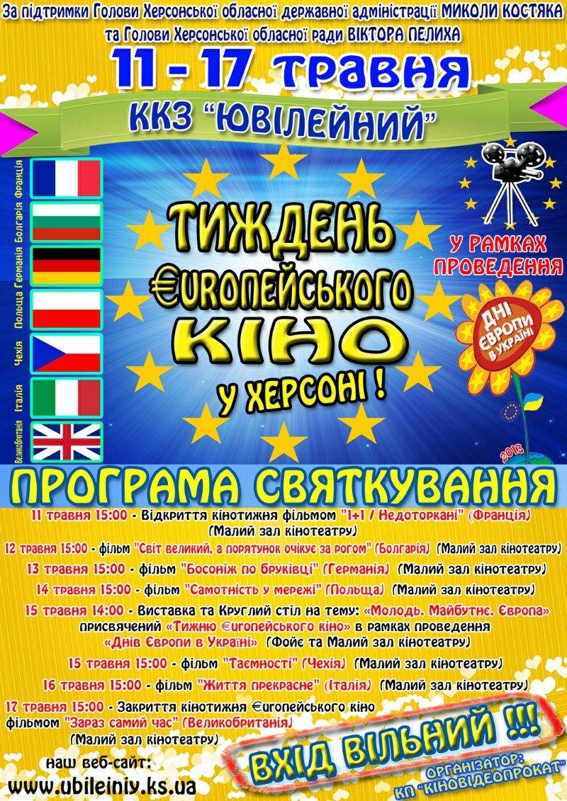 Европейское кино (Листовка)