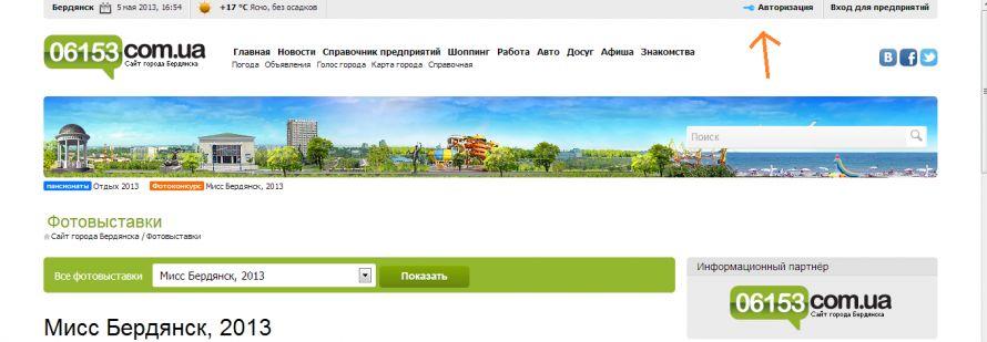 На сайте 06153.com.ua стартует новый фотоконкурс – «Мисс Бердянск 2013»!, фото-1