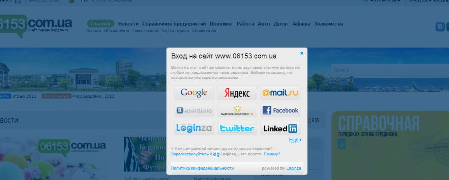 На сайте 06153.com.ua стартует новый фотоконкурс – «Мисс Бердянск 2013»!, фото-2