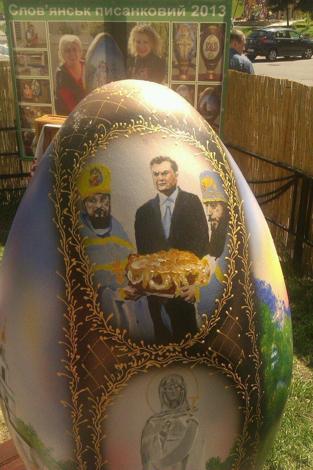 писанка и Янукович