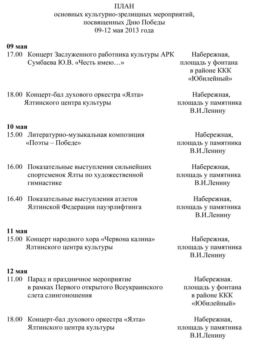План мероприятий 09-12 мая 2013г.