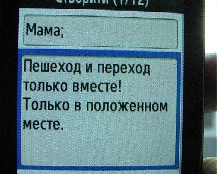 Миколаїв_УДАІ_SMS_08 05 13_2