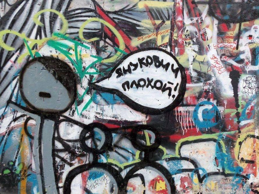 графити янук1