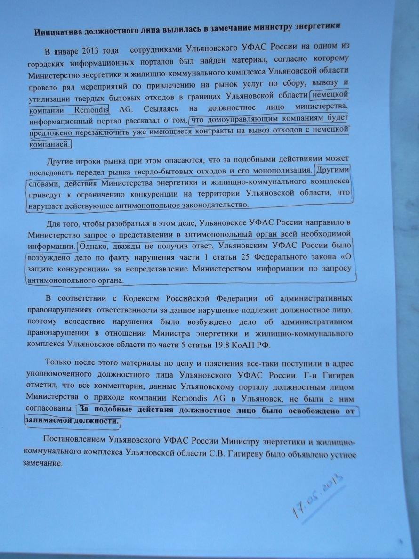 Бесконтрольная и безнаказанная «административная машина» губернатора Ульяновской области Сергея Морозова (фото) - фото 1