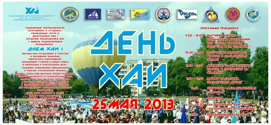 День ХАИ 2013 г гл