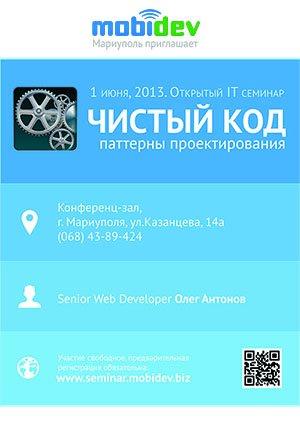 mariupiol_seminar_for_print
