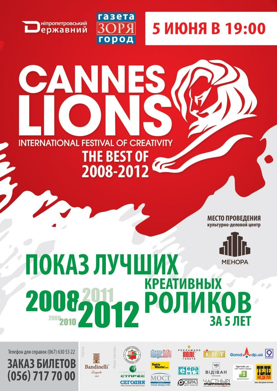 cannes_lions_a3_V2