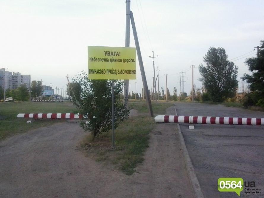 Дорожный вопрос по криворожский 2013-05-31 19.56.08