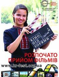1911_cinema_under_the_stars.jpg_1368611900100