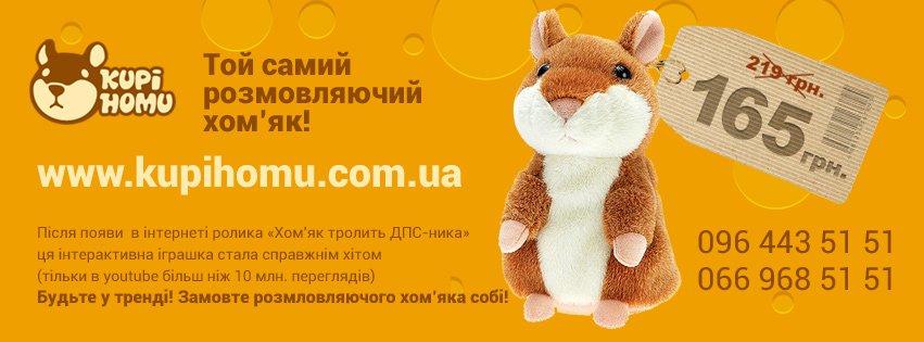 banner_kupihomu_700x400_ukr