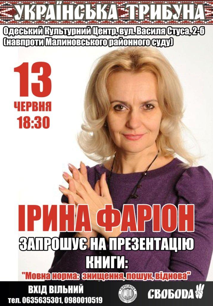 АФІША Фаріон