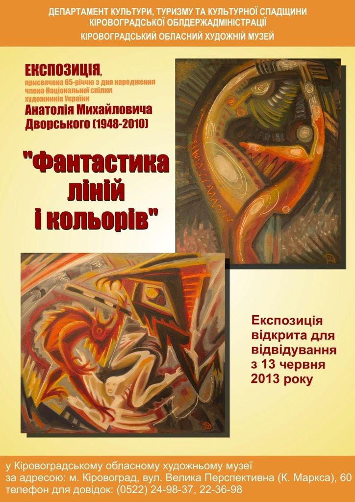 Афіша А М Дворський