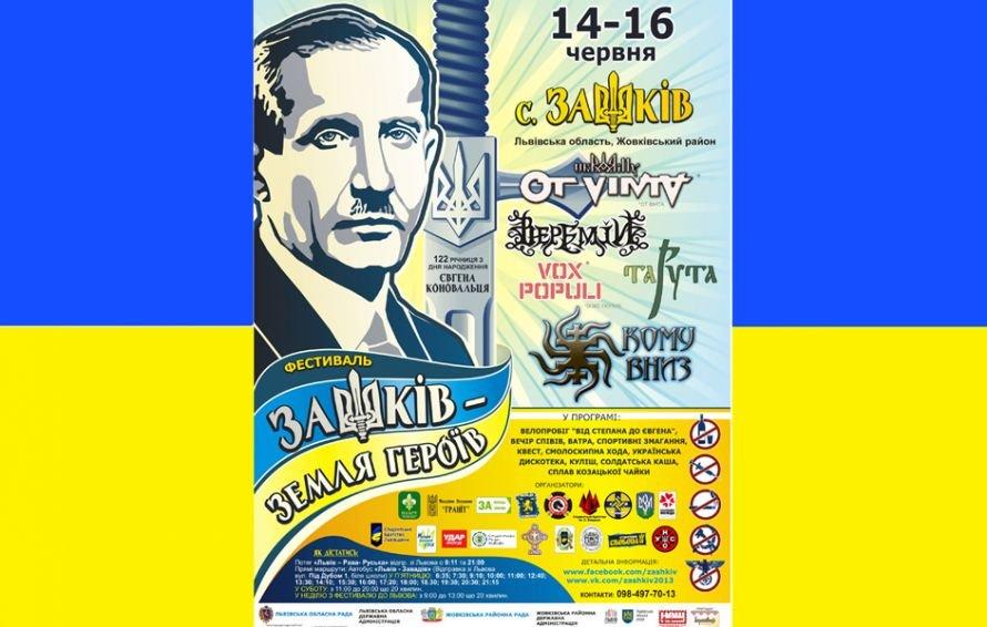 Плакат фестивалю в Зашкові