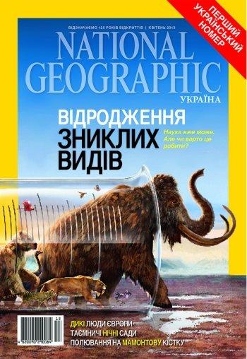 20130429180052!NG_Ukraine_04.2013