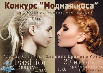 Конкурс Модная коса копия