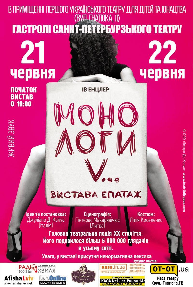 Monology_lviv_afisha