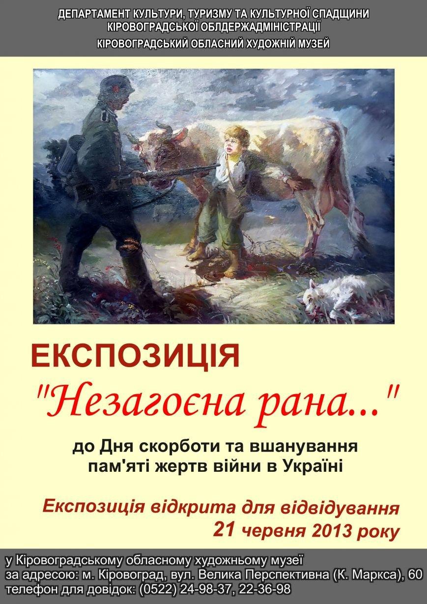 Афіша День Скорботи