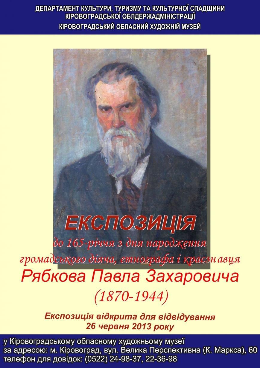 Афіша Рябков П З