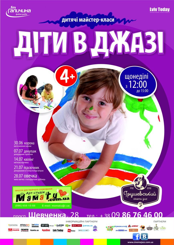 Diti v jazzi_workshops_Hrushevsky cinema jazz