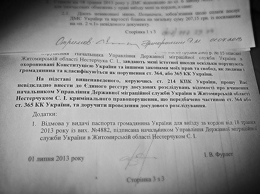 Reliz_02.07.13_DemAlyans_vimagae_pokarati_nachalnika_DMS