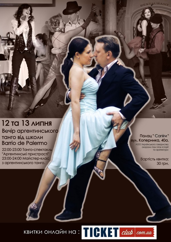 tango_lviv_137275086421