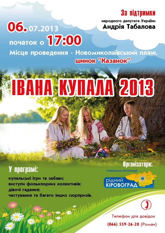 placat_A3_ivana_kupala_2013-01
