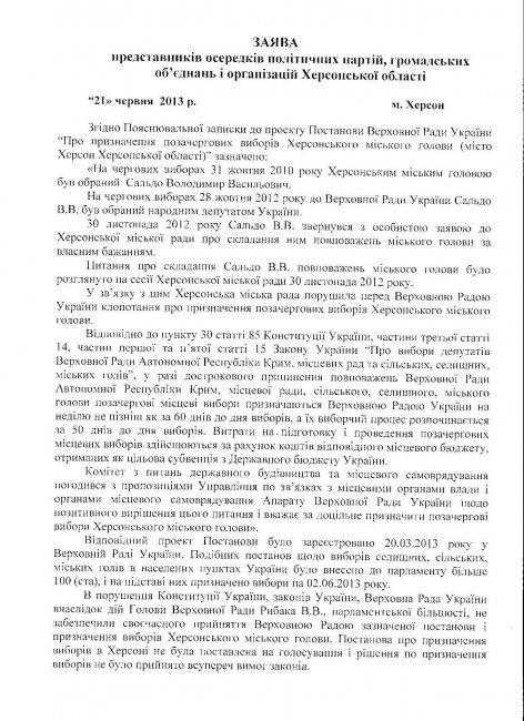 1373082925_zayava_kod_vibori_m_skij_golova_xerson_2013_c_1