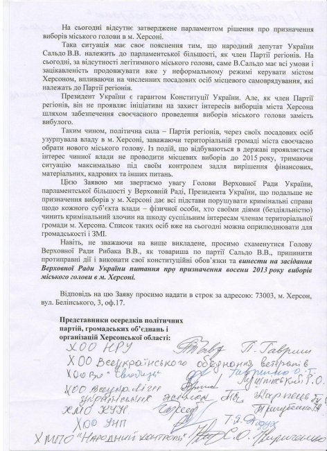 1373082982_zayava_kod_vibori_m_skij_golova_xerson_2013_c_2