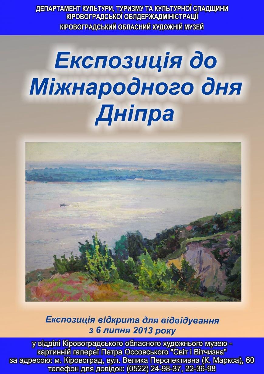 Афіша день дніпра