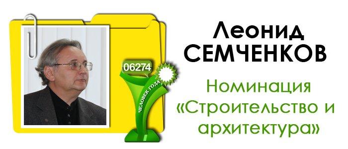 папка-Семченков