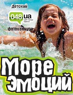 Пока одесские малыши загорают на пляже, мамы выигрывают для них электромобили, фото-1