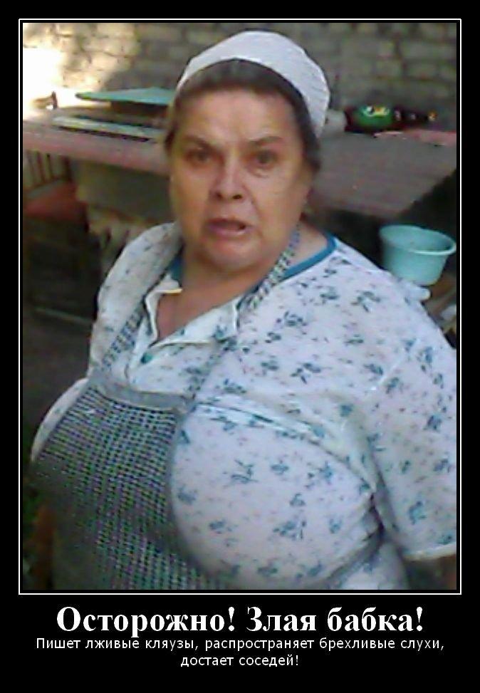 злая бабка1