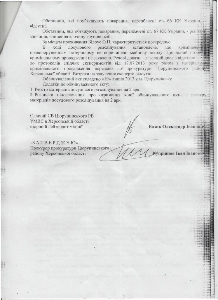 1374499997_obvinuvalnij-akt_17_04_2013_3