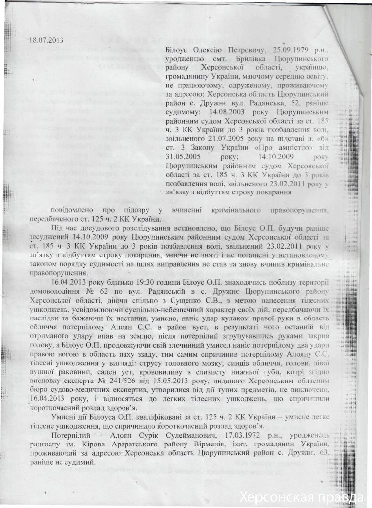 1374500051_obvinuvalnij-akt_17_04_2013_2