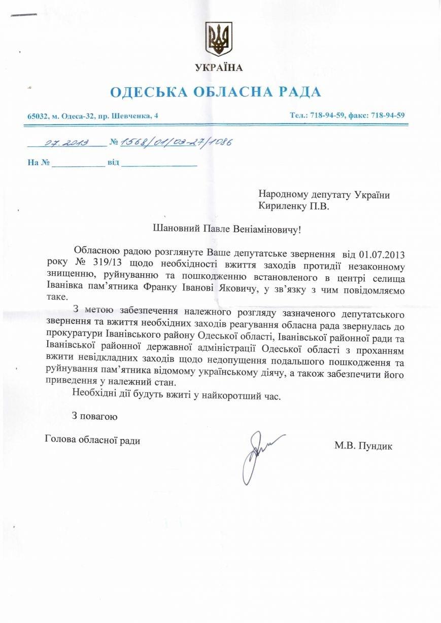 Відповідь _ Одеська обласна рада