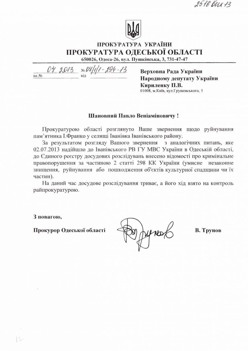 Відповідь _ Прокуратура Одеської області