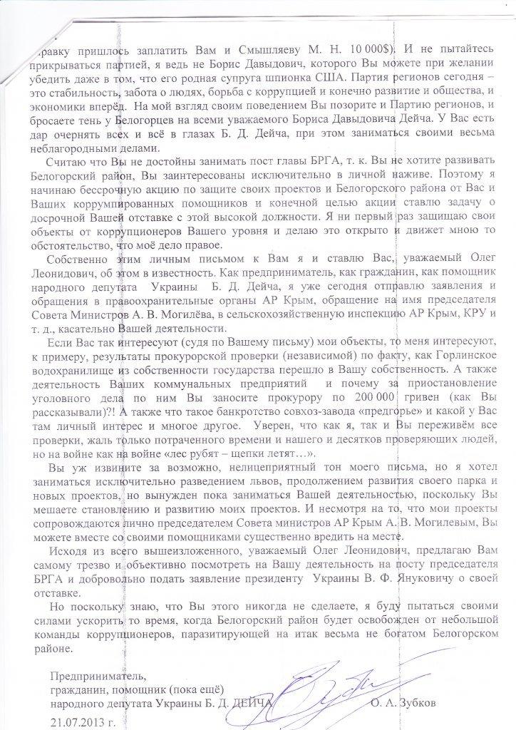открытое-письмо-зубкова-русецкому