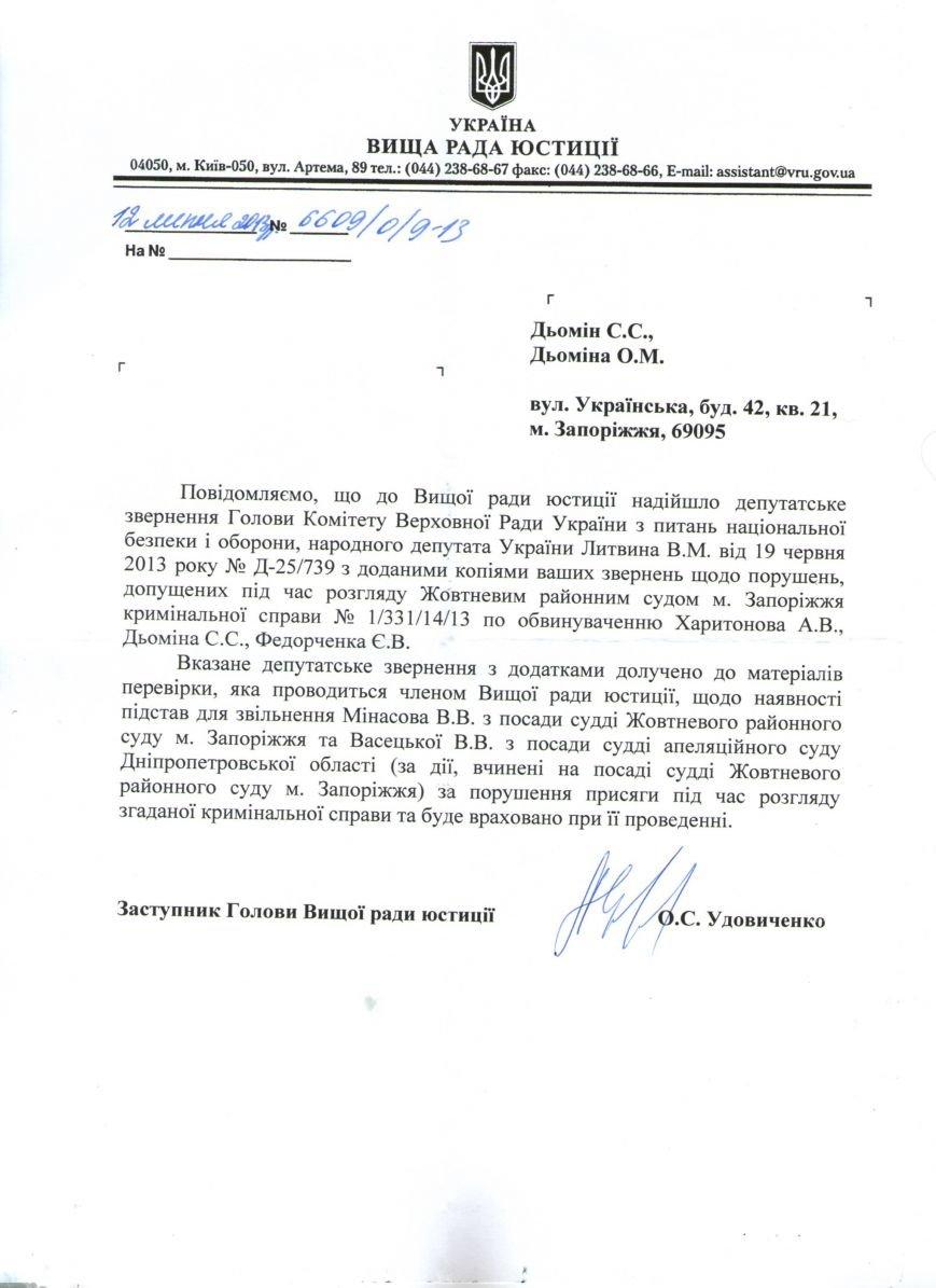 ВСЮ-Демина