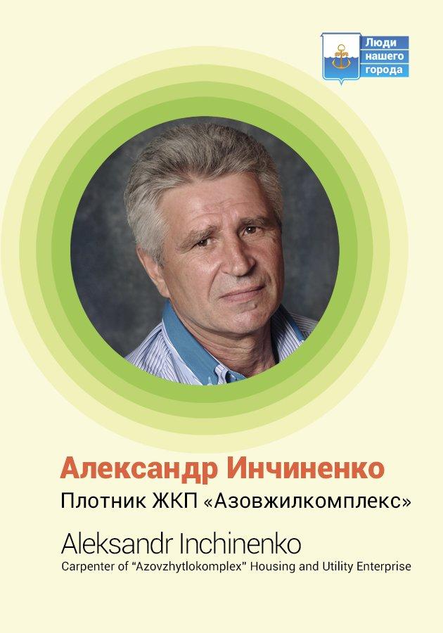 инчиненко_для_сайта