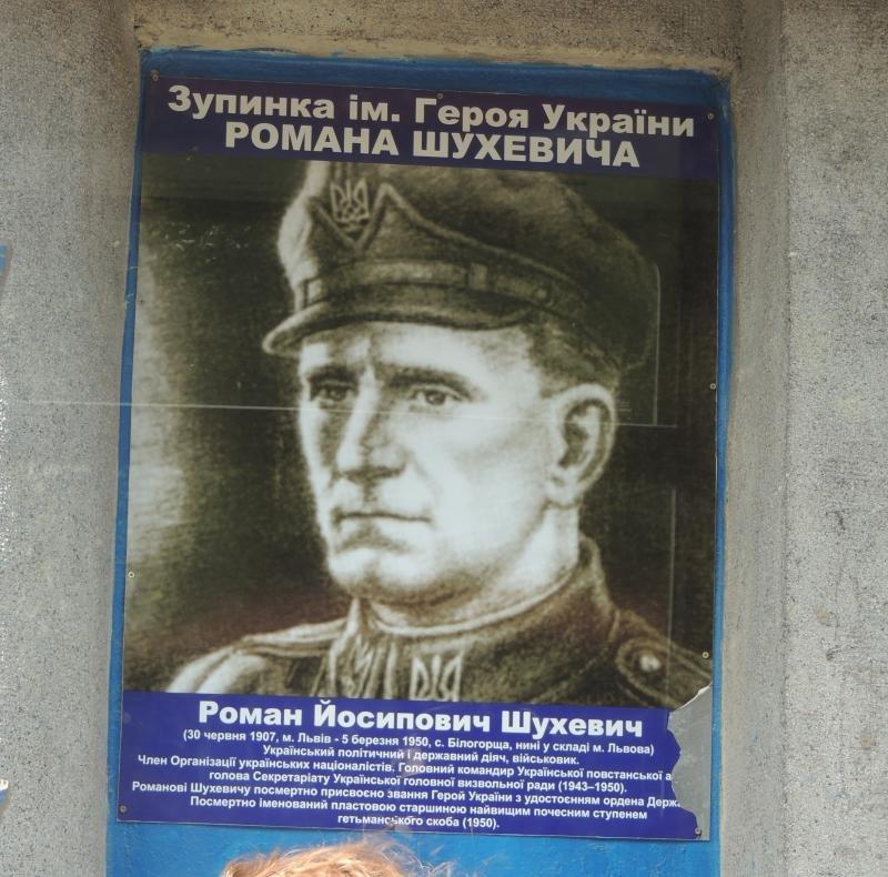 зупинка імені Шухевича