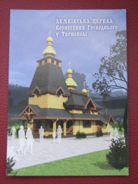 lemkivska cerkva