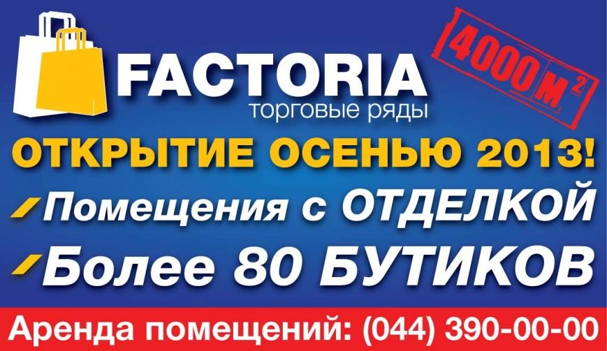 FABRIKA_4_banner_site-011