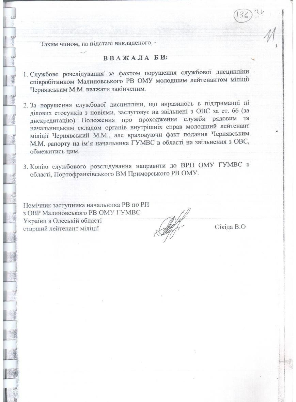 5Отсканированный документ