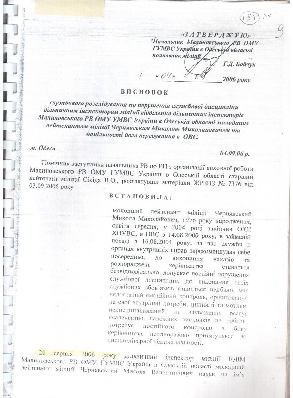 3Отсканированный документ