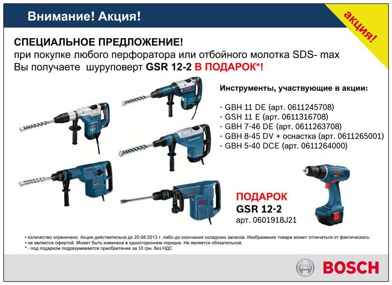 Promo_SDS-MAX_August_2-1