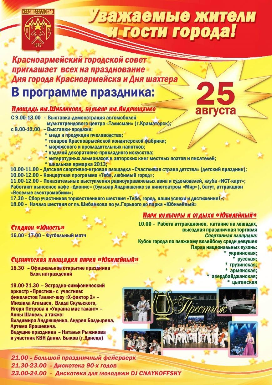 афиша_А3-2013