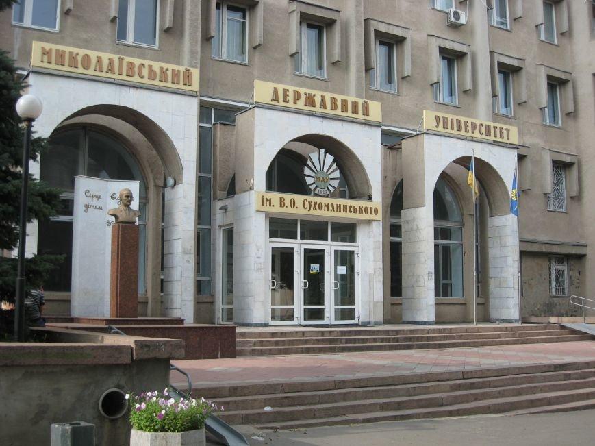 Университет им. Сухомлинского