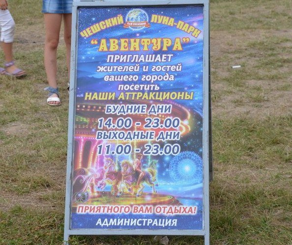 20130820_гродно_лунапарк (10)